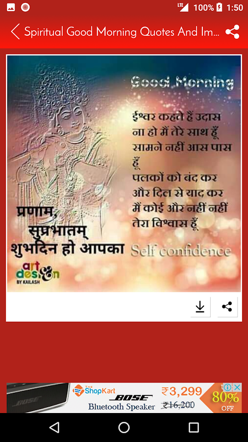 Good Morning Spiritual Quotes Interesting Spiritual Good Morning Images In Hindi With Quotes  Android Apps
