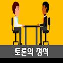 토론의정석 icon