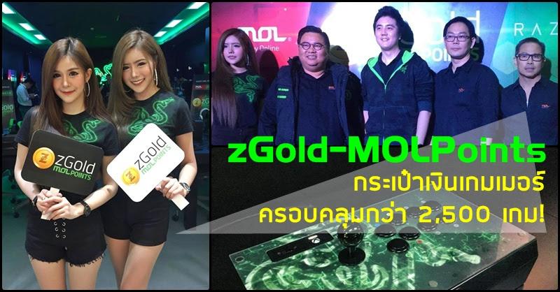 เปิดตัว zGold-MOLPoints …บริการชำระเงินใหม่ ครอบคลุม 2,500 เกม!