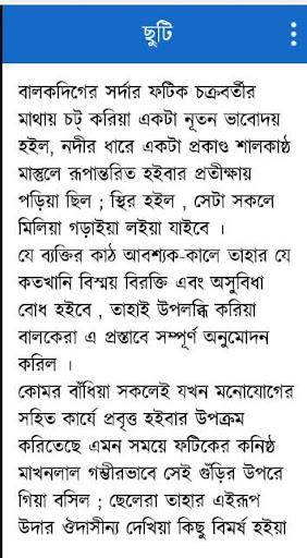 choti picture.com bangla