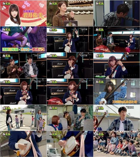 (TV-Variety)(720p) 日本創造紀行 和ーティスト ep05 180505