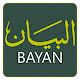 Download Bayan For PC Windows and Mac