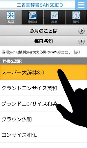 SANSEIDO Dictionary 2.0.2 Windows u7528 1