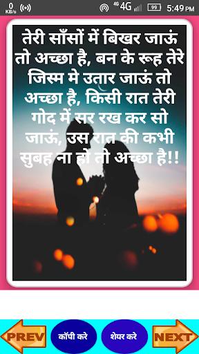 Romantic Good Night Shayari in hindi 2019,love sms 1.1 screenshots 2