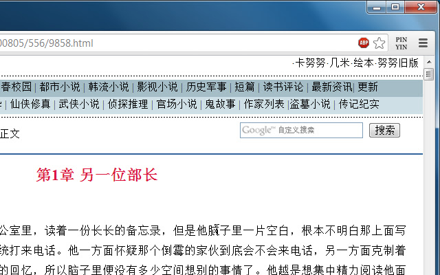 Add pinyin to Chinese text.