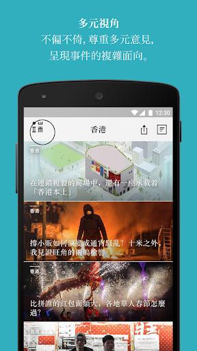 端傳媒新聞 1.10.8 screenshots 3