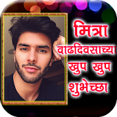Marathi Birthday Greetings Maker