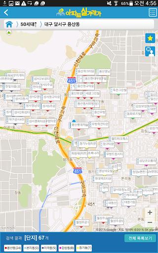 【免費生活App】아파트 실거래가 - 부동산-APP點子