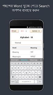 Vocabulary English to Bangla - náhled