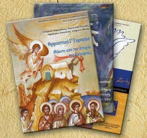 βιβλια θρησκευτικων.JPG