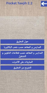 Pocket Tawjih 2.2 (MOD + APK) Download 2