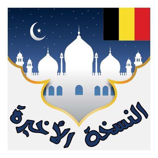 أوقات الأذان و الصلاة في بلجيكا - النسخة الأخيرة