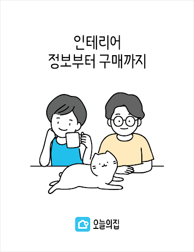 오늘의집 -인테리어 정보와 구매까지 app (apk) free download for Android/PC/Windows screenshot
