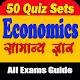 Download Economics Quiz अर्थशास्त्र प्रश्नोत्तर हिंदी में For PC Windows and Mac