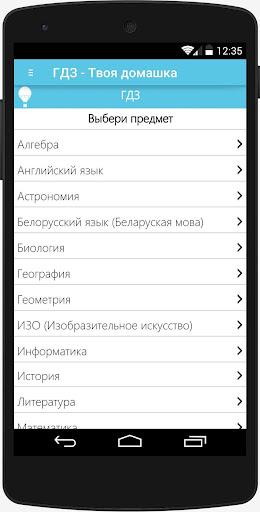 ГДЗ - Моя домашка Україна