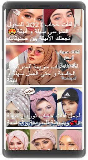 لفات حجاب سهلة وبسيطة بالفيديو 2021 screenshot 6