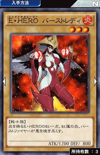 E・HEROバーストレディ
