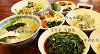 申記 餃子 麵食