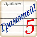 Грамотей!-викторина орфографии icon
