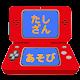 たしざん学習ゲームアプリ Android apk