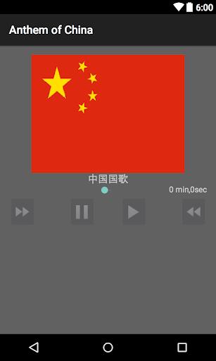 Anthem of China