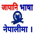 Learn Japanese In Nepali -NAT/JLPT icon