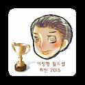 이상형 월드컵 (시리즈, 남자) icon