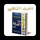 Download كتاب القراءة للسنة الاولى ابتدائي القديم بالمغرب For PC Windows and Mac