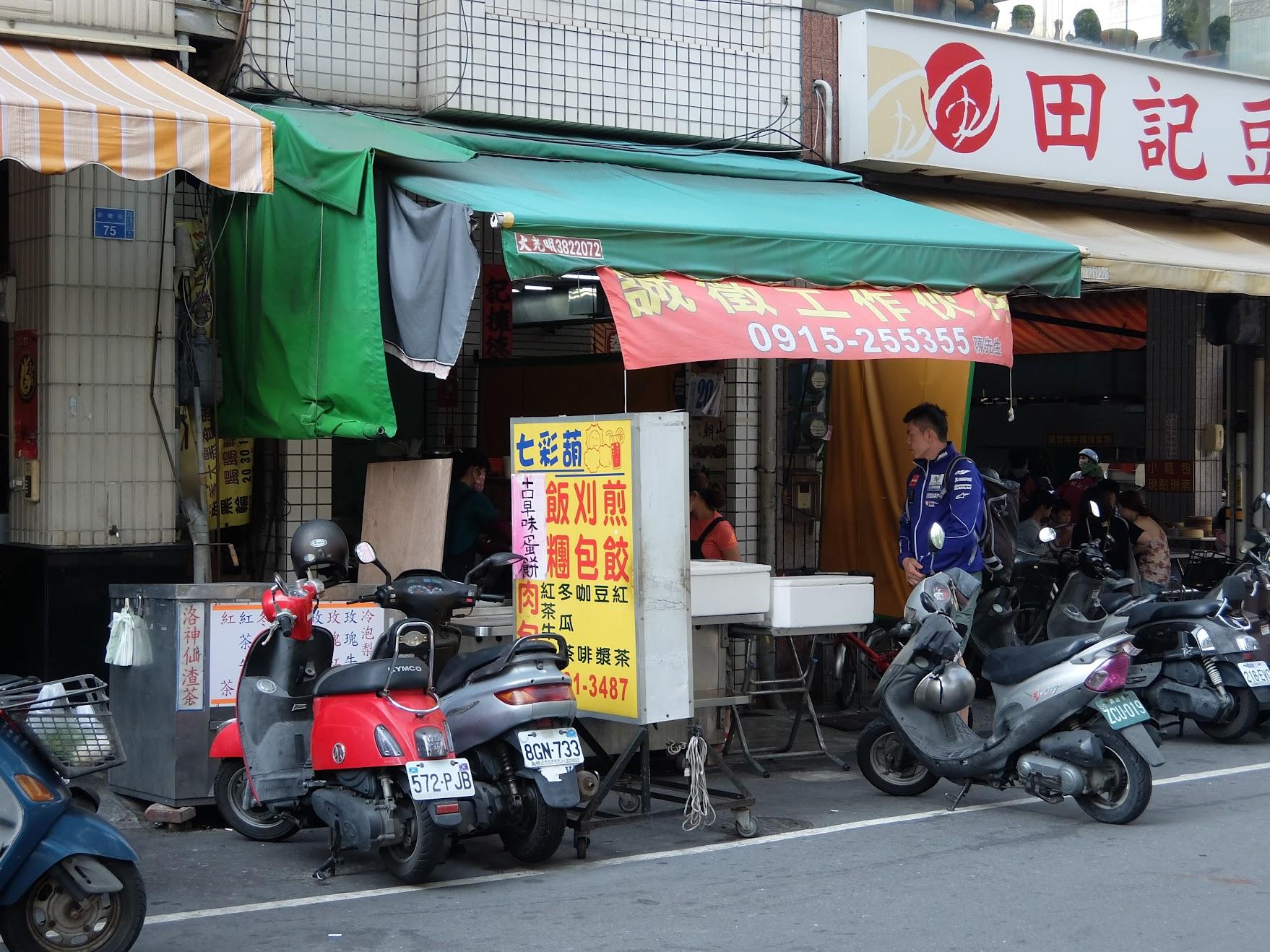七彩葫,在田記隔壁,是小店,但生意頗為不錯的...