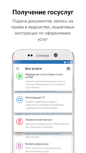 Госуслуги app (apk) free download for Android/PC/Windows screenshot