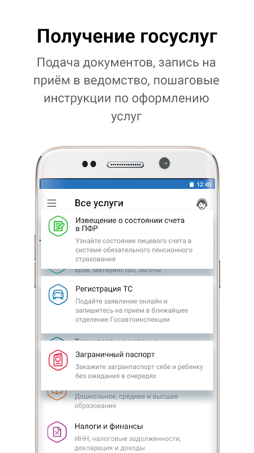 Госуслуги- screenshot
