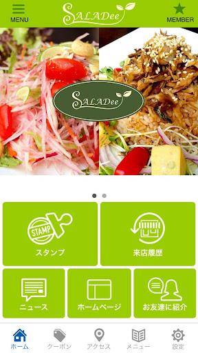 健幸料理の店 SALADee