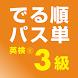 でる順パス単 英検® 3級 【旺文社】