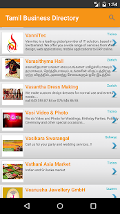 Tamil business Directory- screenshot thumbnail