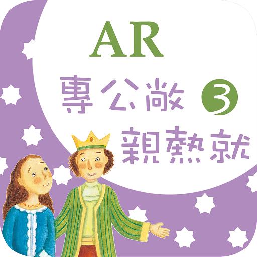 臺灣福音AR童話繪本3 書籍 App LOGO-硬是要APP