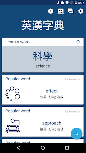 Chinese English Dictionary & Translator Free 英漢字典 6