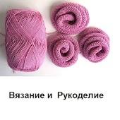 Вязание и  Рукоделие.  Онлайн