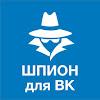 Гости Вконтакте Розыгрыш