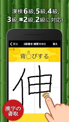 漢字検定・漢検漢字トレーニング(無料版)のおすすめ画像2