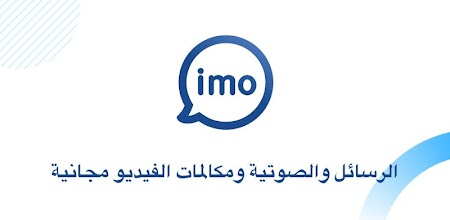 دانلود imo free video calls and chat