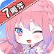 フェアリードール[無料で遊べる妖精育成着せ替えゲーム] - Androidアプリ