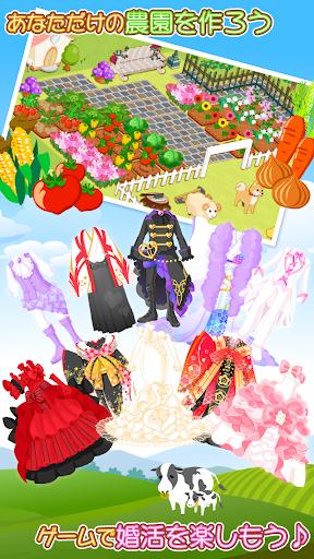 農園婚活 婚活できる農園ゲーム