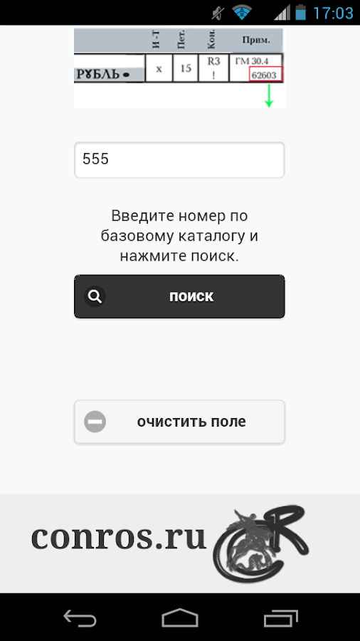 Базовый каталог (приложение)- screenshot