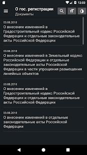 Закон о регистрации недвижимости РФ ред.25.12.2018 for PC-Windows 7,8,10 and Mac apk screenshot 6