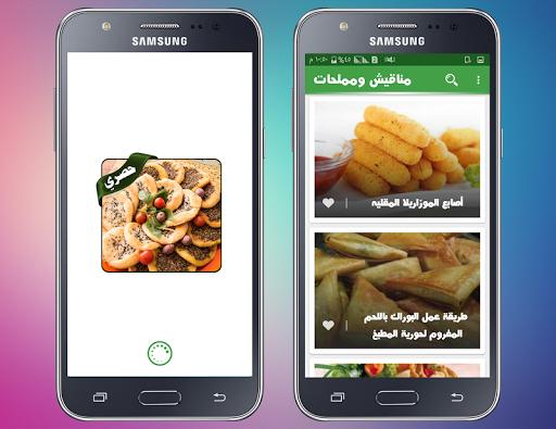 مملحات 2017 بدون انترنت | مملحات سهلة app (apk) free download for Android/PC/Windows screenshot