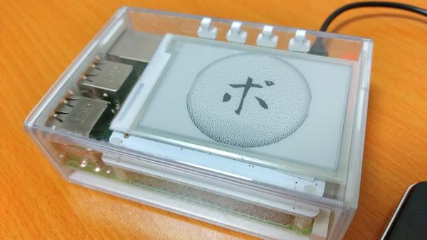 Raspberry Pi PaPiRus Hat 電子ペーパー