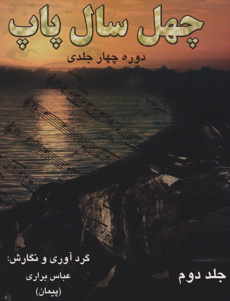 کتاب چهل سال پاپ 2 عباس براری انتشارات رهام