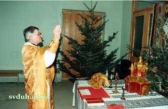 Photo: Різдво 1998
