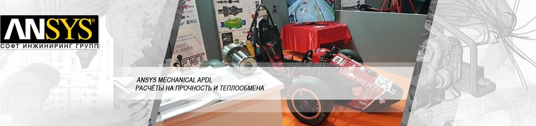 Инновационные инженерные идеи гоночной команды Firenze Race Team | ANSYS