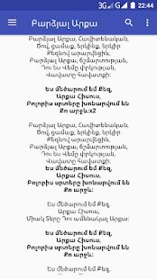 Հոգևոր Երգարան - náhled